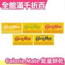 【綜合5種】日本 Calorie Mate 能量餅乾40g 大塚製薬 健身運動營養棒【小福部屋】