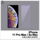 iPhone 11 Pro Max / Xs Max 抗藍光 玻璃貼 鋼化玻璃保護貼 濾藍光保貼鋼膜 非滿版保護膜