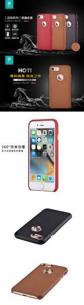DEVIA 品格保護套 5.5吋 Apple iPhone 7 PLUS/i7+ 防刮耐磨 保護殼 背殼 手機殼 手機套 背蓋