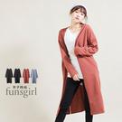 開襟棉質雙口袋長版外套-4色~funsgirl芳子時尚