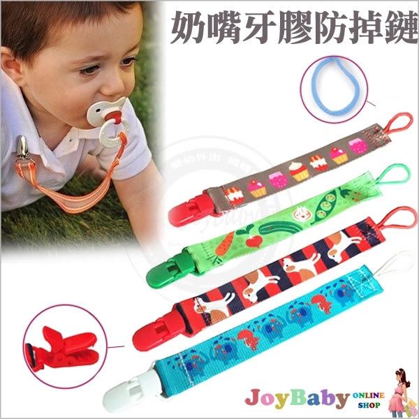 奶嘴安撫固齒器防掉鏈夾手推車安全座椅適用-JoyBaby