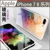 【全殼彩繪】iPhone 7 8 Plus 星空彩繪系列 彩邊色調 手機殼 防摔 鋼化玻璃背殼 輕薄 渲染 水彩 i7 i8