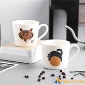 貓咪老虎日式陶瓷杯可愛家用馬克杯情侶早餐咖啡水杯【勇敢者】