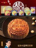 獨家八五折 香港榮華月餅 四喜滿堂月 全祥茶莊 現貨 免運