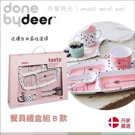 ✿蟲寶寶✿【丹麥Done by deer】送禮推薦 餐具禮盒組 B款 2色可選