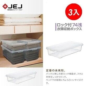 收納 床底收納 櫃內收納 收納盒【JEJ043-A】日本JEJ 單扣衣櫥收納整理箱/74淺 3入 收納專科