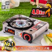 【妙管家】X4000高功率瓦斯爐(硬盒+彩盒)