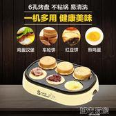 漢堡機 臺灣燦坤家用雞蛋漢堡爐鍋車輪餅機商用小型早餐烤餅機電紅豆餅機 JD城市玩家