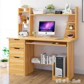 電腦桌臺式家用簡易桌子臥室簡約書桌書架組合書櫃書桌一體寫字臺 潔思米 IGO