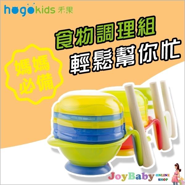 副食品餐具研磨器-食物調理碗研磨棒8件組-JoyBaby