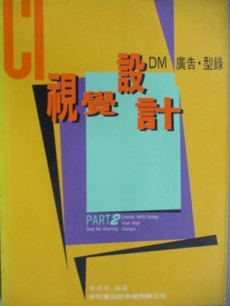 【書寶二手書T8/設計_DDA】CI視覺設計-DM廣告型錄_Part 2