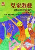 兒童遊戲:遊戲發展的理論與實務(第二版)