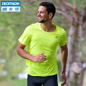 迪卡儂運動短袖男速干衣大碼透氣寬鬆戶外訓練健身衣跑步T恤RUN U