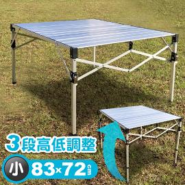 【台灣製 鋁合金輕巧桌(小) 83*72cm】830H/台灣製鋁捲桌/蛋捲桌/戶外桌/露營桌