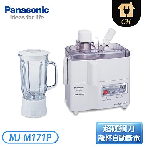 [Panasonic 國際牌]二合一果菜榨汁機 MJ-M171P