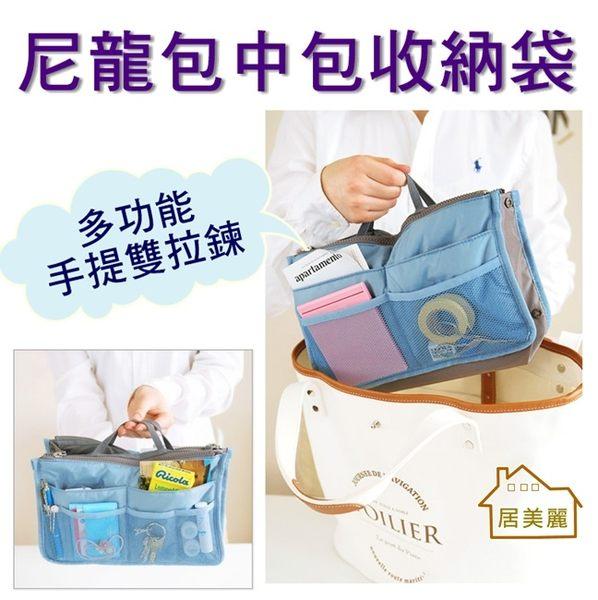【居美麗】包中包收納袋 韓版 多功能收納包 化妝包 雙拉鍊 手提 多格收納
