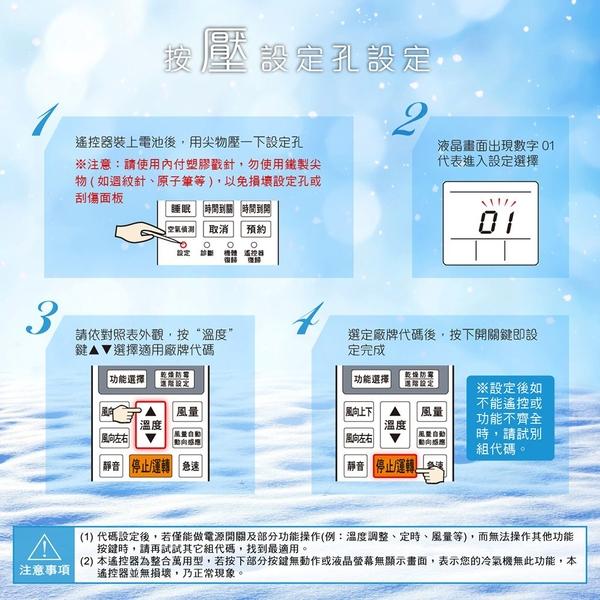 歌林冷氣機控制器 AI-K1 窗型/分離式/變頻 全系列皆可用《鉦泰生活館》