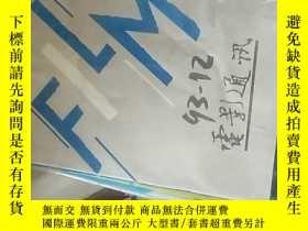二手書博民逛書店電影通訊1993.1.3-12罕見11本合售Y26394 電影通