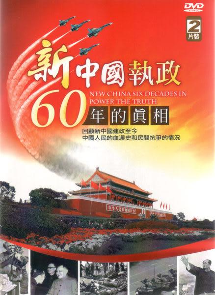 新中國執政60年的真相 DVD (音樂影片購)