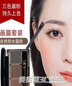 眉粉正品女防水防汗自然持久網紅眉貼眉毛貼畫眉神器套裝全套眉筆  英賽爾3c