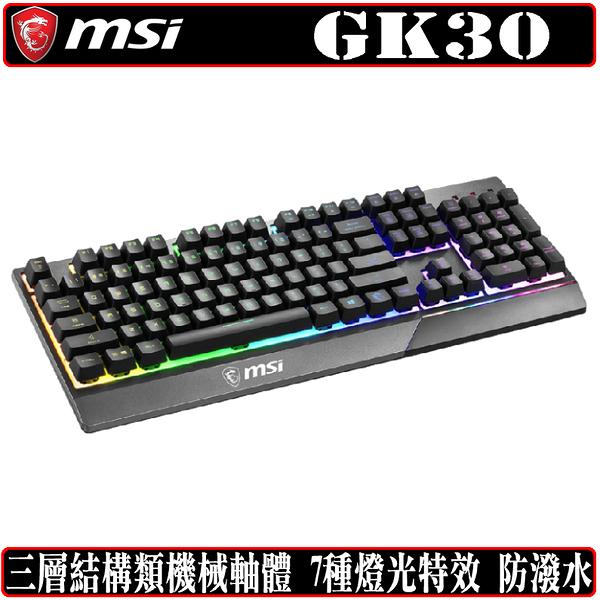 [地瓜球@] 微星 MSI Vigor GK30 Gaming 遊戲 鍵盤 電競 防潑水