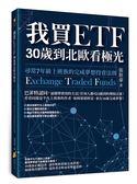 (二手書)我買ETF,30歲到北歐看極光:尋常7年級上班族的完成夢想投資法則