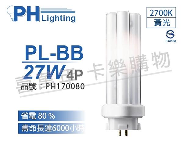 PHILIPS飛利浦 PL-BB 27W 827 2700K 黃光 4P 緊密型燈管 PH170080
