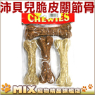 ◆MIX米克斯◆沛貝兒脆皮關節骨(4入).幫助清潔齒垢結石