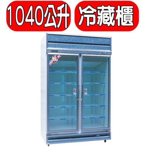 大同TATUNG 【TRG-4RA】《1040公升》冷藏櫃