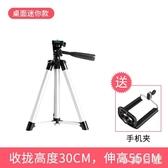 手機直播支架三角架相機錄像視頻自拍照戶外桌面設備三腳架多功能 KV1158 『小美日記』