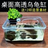 烏龜缸 水陸帶曬台塑料盆小型桌面魚缸免換水亞克力爬蟲飼養盒透明 - 歐美韓熱銷