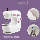 301(202升級版)家用多功能吃厚迷你微小型手動手工台式電動縫紉機igo    韓小姐