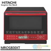*元元家電館*HITACHI 日立 31L過熱水蒸氣烘烤微波爐 MRO-S800XT