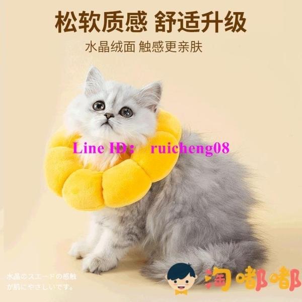 貓咪項圈伊麗莎白圈防舔軟頭套狗狗羞恥脖圈寵物用品【淘嘟嘟】