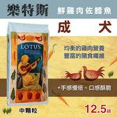 【毛麻吉寵物舖】LOTUS樂特斯  鮮雞肉佐鱈魚 成犬-中顆粒(12.5磅) 狗飼料/WDJ推薦/狗糧
