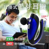高質感耳掛式藍芽耳機 耳掛式藍芽 免持通話【BF0035】藍芽耳機 商務耳機 無線耳機 持久續航