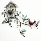 美式鄉村小鳥樹枝裝飾掛件鐵藝掛飾復古創意壁掛立體墻飾金屬壁飾WY