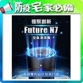 【Future Lab. 未來實驗室】N7負離子多用途空氣清淨機 送Bruce植物性消臭劑