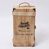 雙支裝紅酒木盒木箱實木紅酒盒葡萄酒包裝盒禮盒通用2只支持定制 設計師生活