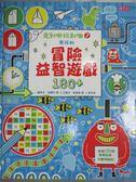 【書寶二手書T1/少年童書_QGL】走到哪玩到哪7-男孩的冒險益智遊戲180+_麗貝卡.吉爾平等
