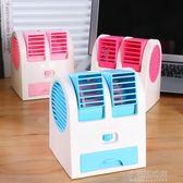 小空調制冷宿舍床上usb可充電小型辦公室便攜式隨身學生迷你風扇『小宅妮時尚』