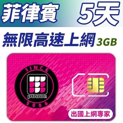 【TPHONE上網專家】菲律賓 5天無限上網卡 前3GB高速 支援4G 隨插即用