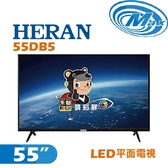 《麥士音響》 HERAN禾聯 55吋 LED電視 55DB5