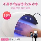 光療機 美甲光療機指甲油led燈速幹烘干做烤箱機器快干家用專業烤甲烤燈 3色