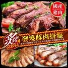 【南紡購物中心】賀鮮生-發燒豚肉烤肉拼盤...