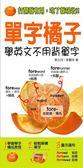 (二手書)單字橘子-學英文不用背單字