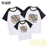 親子裝 不一樣的幼兒園六一兒童節親子裝短袖純棉T恤夏裝一家三口家庭裝