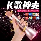 內建喇叭K88麥克風 USB版 藍牙無線 手機K歌 行動KTV K歌神器 麥克風 音質超越K068K88/Q7/可當行動電源