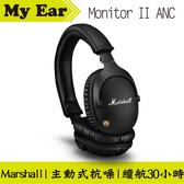 Marshall Monitor II ANC 主動式抗噪 藍牙耳機 續航30小時 折疊設計| My Ear 耳機專賣店