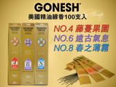 GONESH 美國精油線香 4藤蔓果園/6遠古氣息/8春之薄霧 100支裝